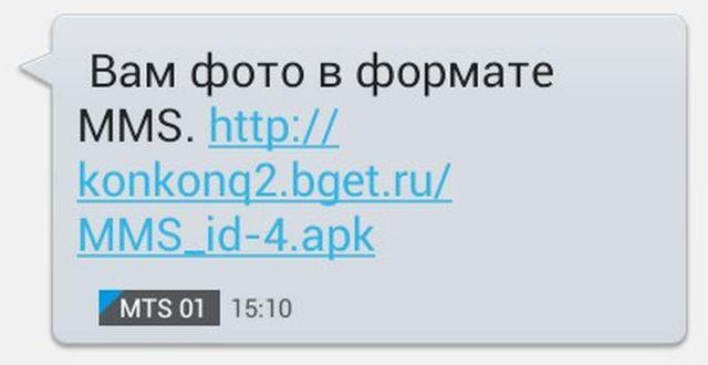 На телефоны ставропольцев приходят сообщения с вирусом