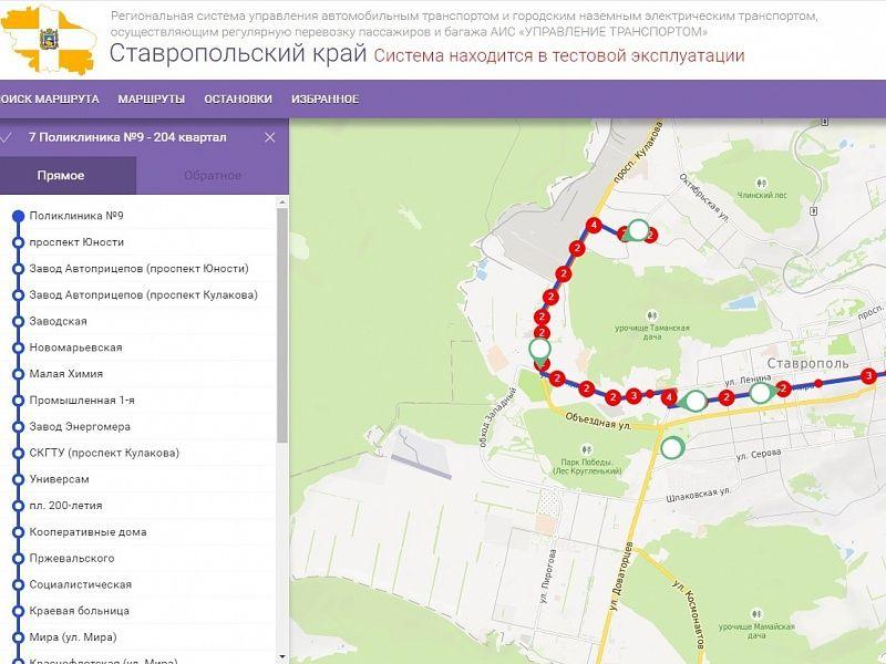 Граждане Ставрополья смогут отслеживать движение автобусов вглобальной сети