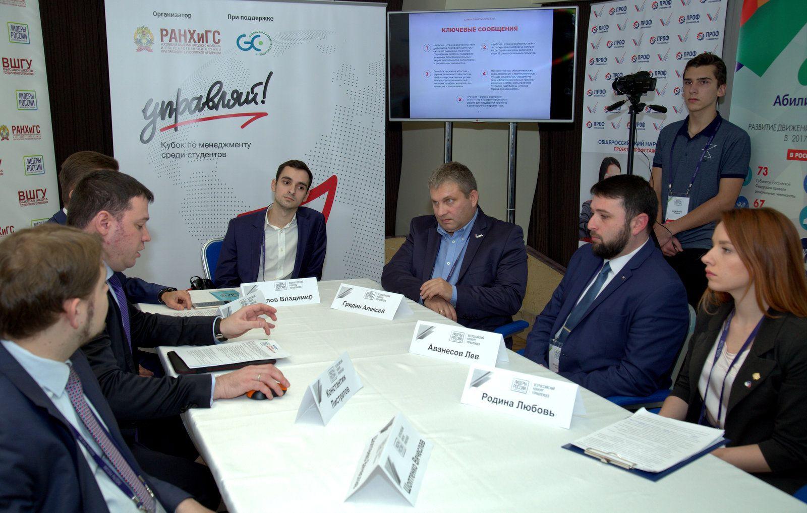 Активисты ОНФ представили новый проект «Профстажировки» на полуфинале «Лидеров России» в Пятигорске