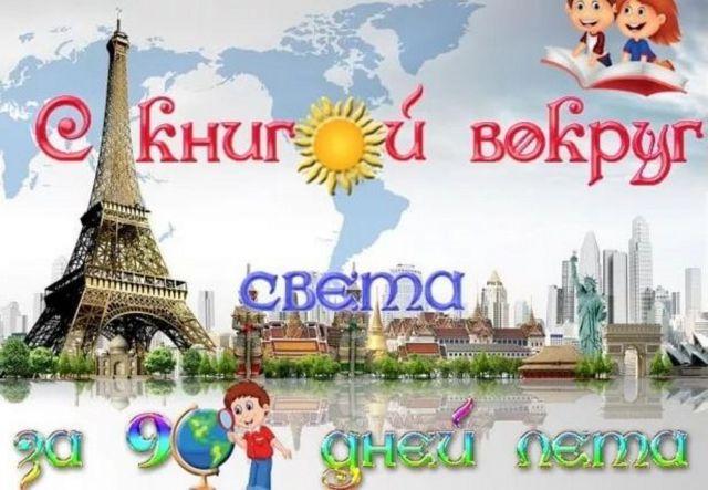 В Ставрополе 1 июня пройдёт праздник «Вокруг света с книгой за 90 дней»: «Улыбнись, планета, детям!»