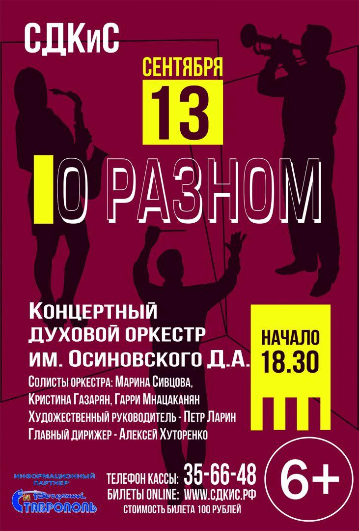 Духовой оркестр Ставропольского Дворца культуры и спорта открывает новый сезон программой «О разном»