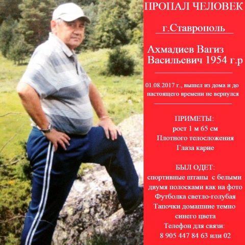 В Ставрополе пропал пенсионер