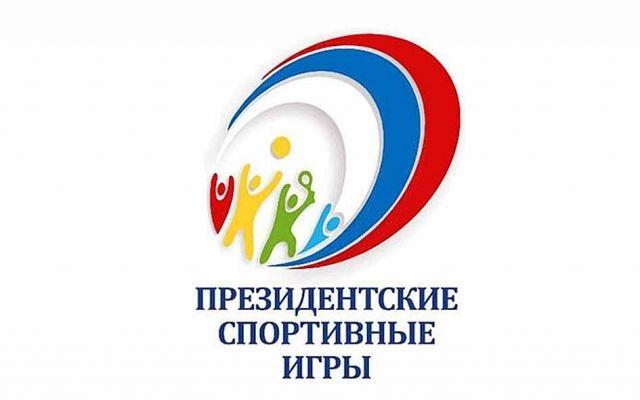 В Ставрополе пройдут  «Президентские спортивные игры»