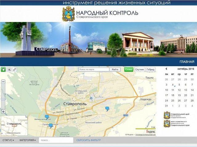 Ставропольцы смогут жаловаться на дороги и связь через Госуслуги