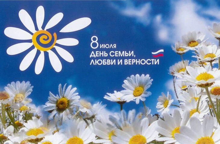Губернатор поздравил ставропольцев с Днём семьи, любви и верности