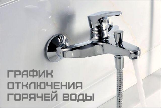 График отключения горячей воды в 2018 году в Ставрополе