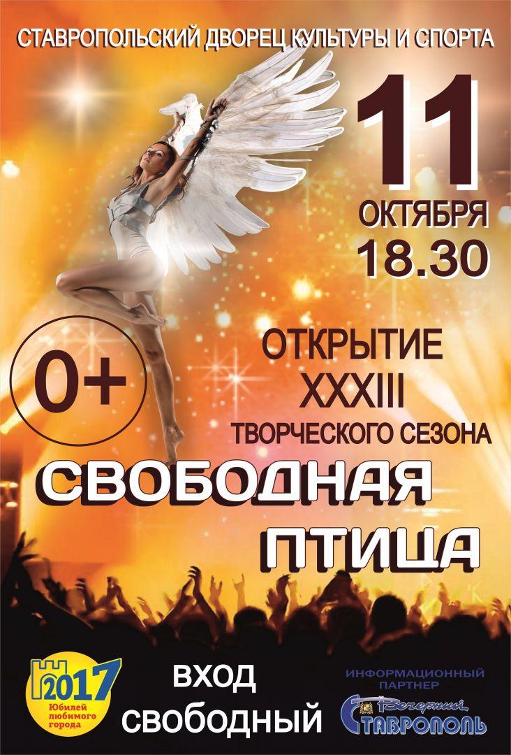 Ставропольский Дворец культуры и спорта открывает сезон концертной программой «Свободная птица»