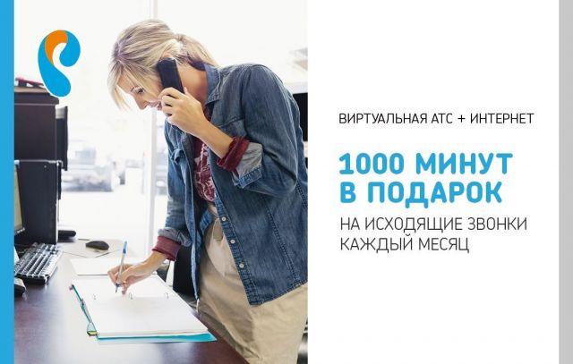 Ростелеком предлагает ставропольцам «Виртуальную АТС» за 1 рубль в месяц