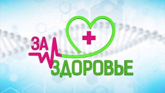 Более 8 тысяч ставропольцев пришли на приём к мобильным бригадам проекта «За здоровье»