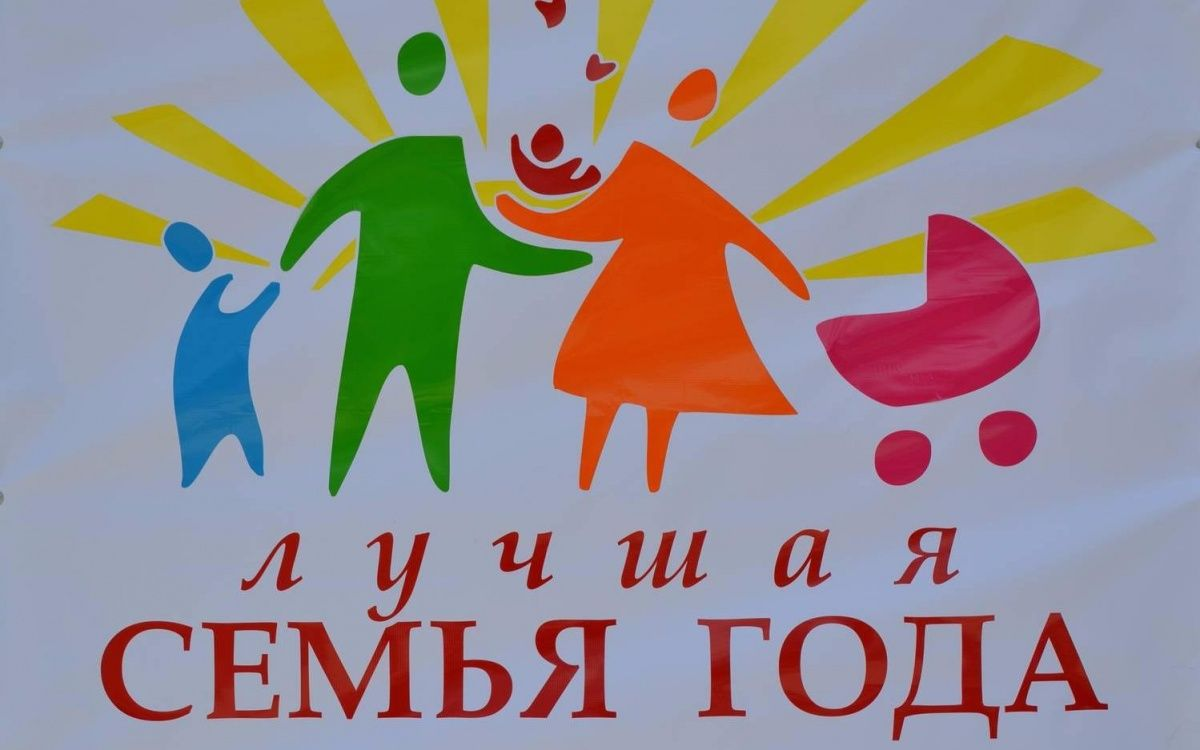 5 ставропольских семей стали победителями конкурса «Семья года»