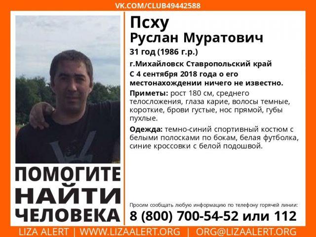 В Ставропольском крае мужчина поехал устраиваться на работу и пропал