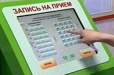 Инфоматы для записи к врачам установили в ставропольских поликлиниках