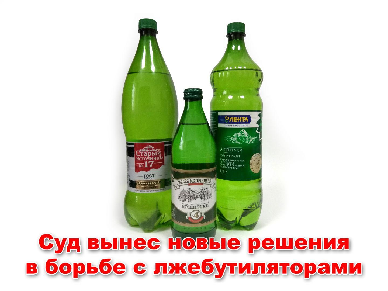 В Ставропольском крае продолжают ликвидировать минералку-контрафакт