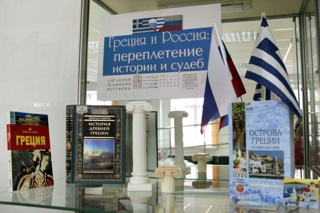 В краевой библиотеке откроется выставка «Греция и Россия»