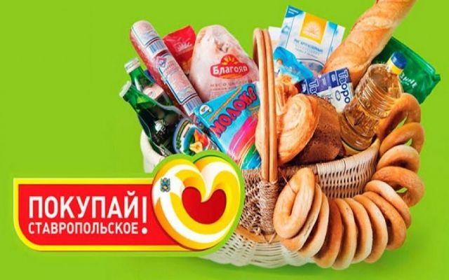 Ставропольская ярмарка выходного дня вновь соберёт горожан