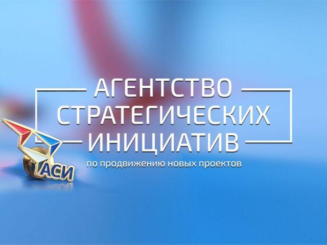 Ставропольский край награждён грамотой Агентства стратегических инициатив
