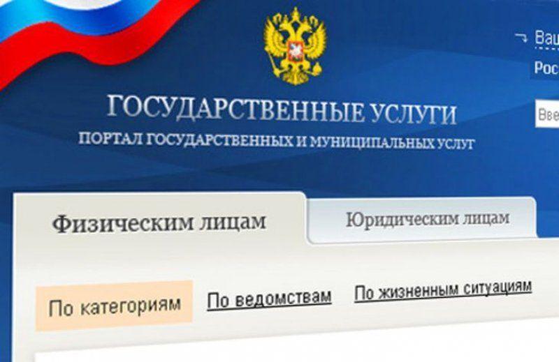 40% жителей Ставрополья готовы общаться с государством через интернет