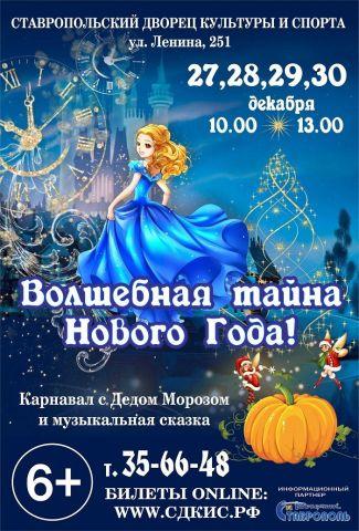 Ставропольцам покажут музыкальную сказку «Волшебная тайна Нового года!» по мотивам «Золушки»
