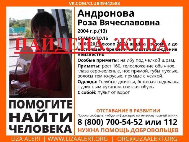 В Ставрополе нашли пропавшую 13-летнюю девочку