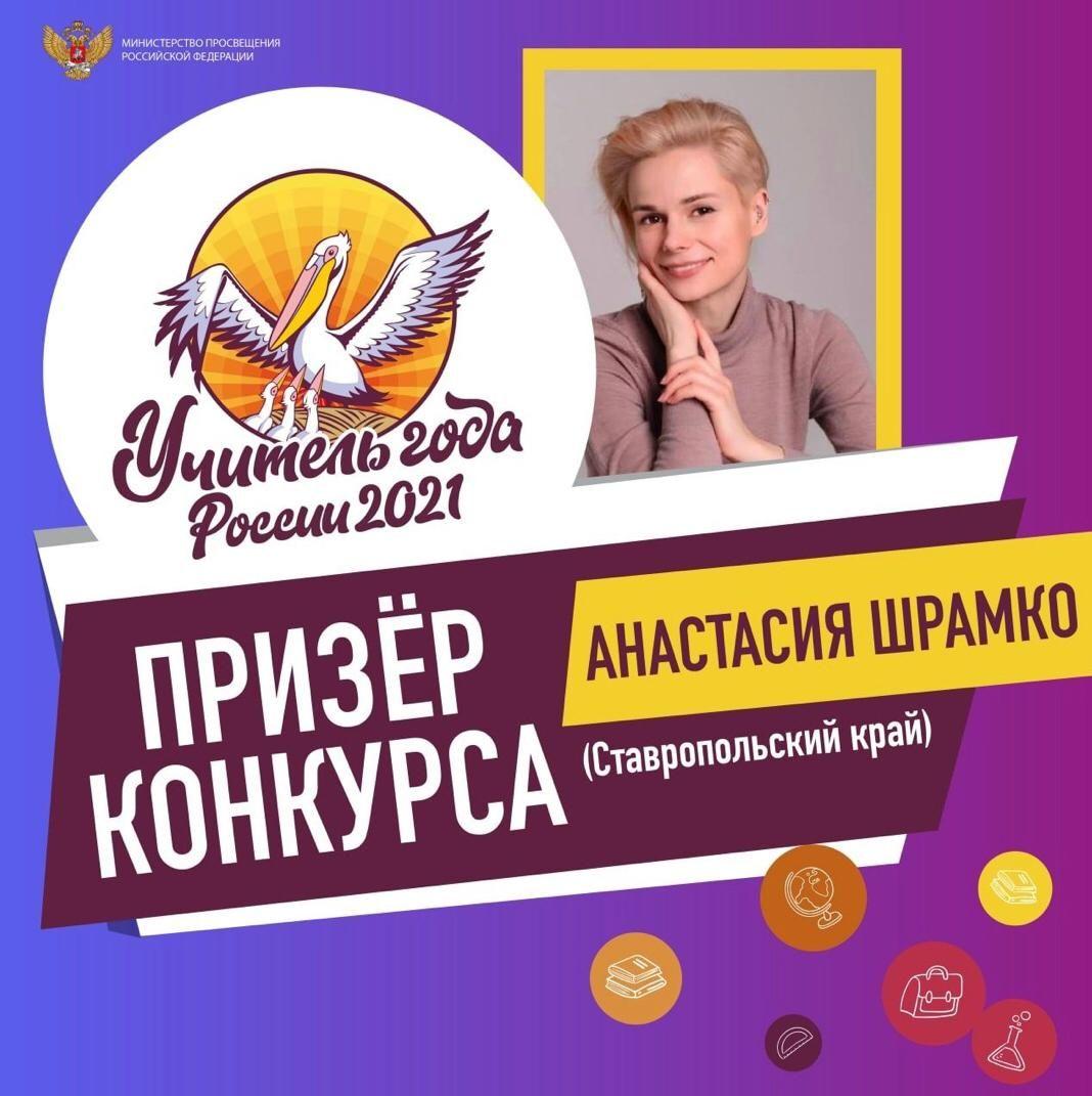Учитель из Ставрополя стала вторым призёром конкурса Учитель года России - 2021