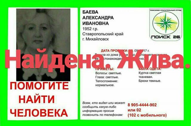 На Ставрополье нашли пропавшую пенсионерку