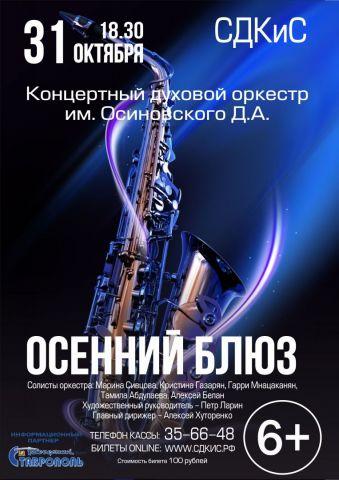 Ставропольцам 31 октября представят концертную программу «Осенний блюз»