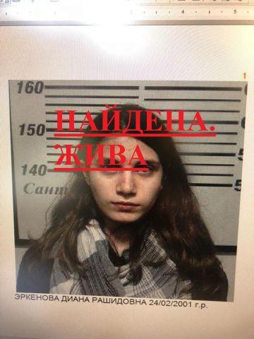 Следователи нашли девушку из Кисловодска, которую искали 3 месяца