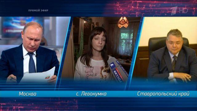Владимир Путин ждёт доклада губернатора Ставрополья о предоставлении жилья жертвам паводка
