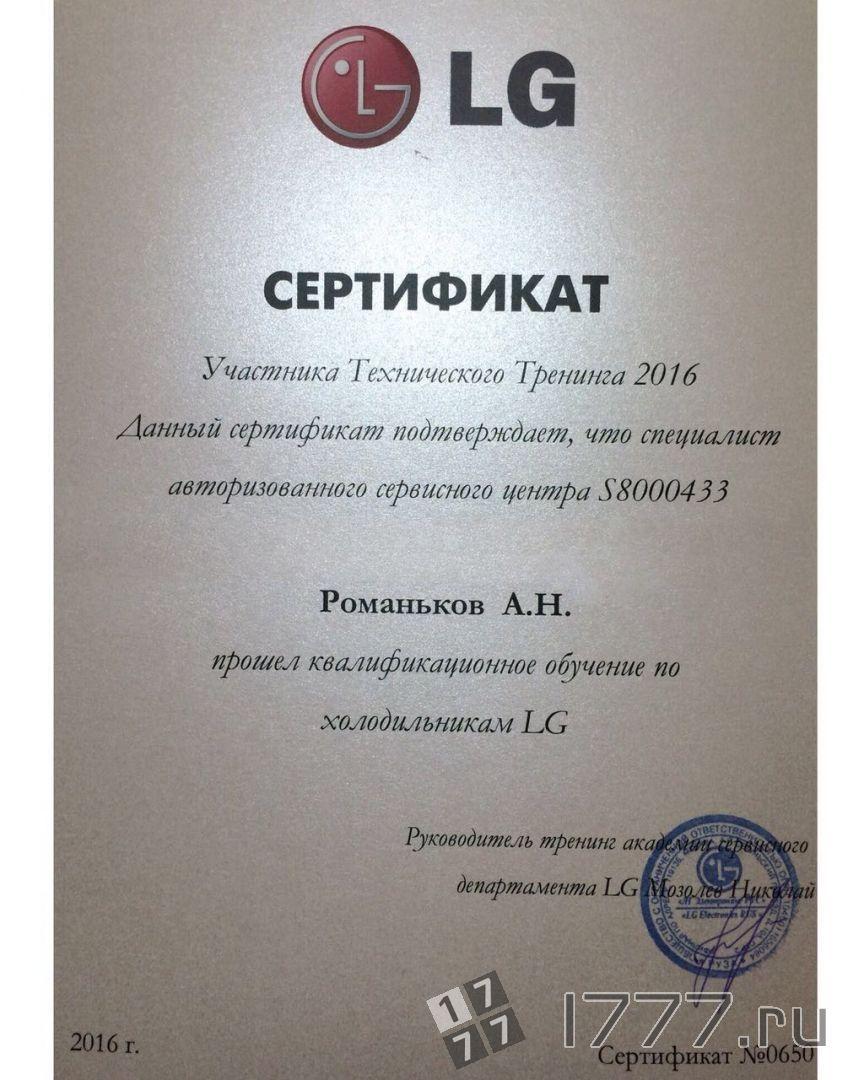 Сертификация оборудования ремонт холодильников samsung пример рабочих инструкций согласно исо 16949