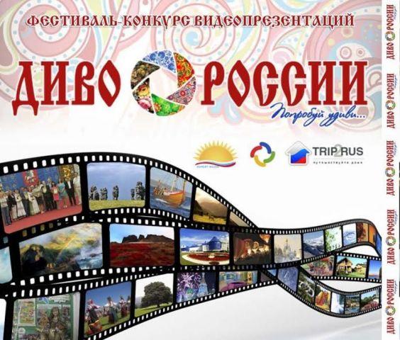 Ставропольские ролики заняли призовые места во Всероссийском фестивале-конкурсе «Диво России» — 2016