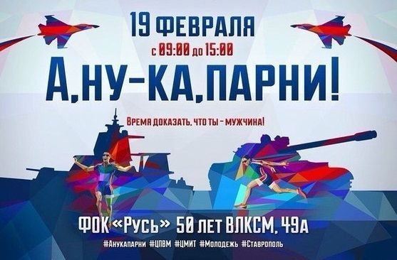 Спортивные соревнования «А, ну-ка, парни!» пройдут в Ставрополе