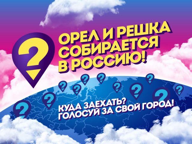 Площадкой для съёмок передачи «Орёл и решка» может стать Кисловодск