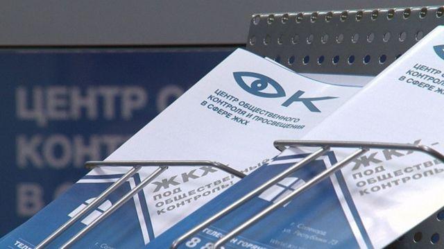 Региональный центр «ЖКХ-Контроль» в Ставрополе переехал