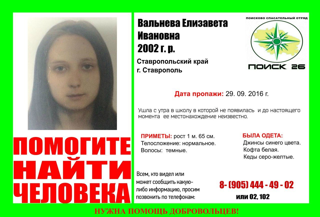 Четырнадцатилетняя школьница невернулась домой вСтаврополе