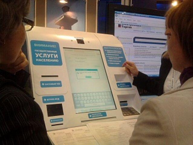 Полмиллиона жителей Ставрополья получили доступ кпорталу «Госуслуги»