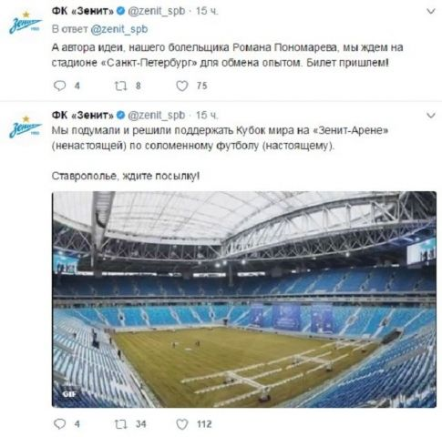 ФК «Зенит» пригласил ставропольского фермера на стадион «Санкт-Петербург» для обмена опытом