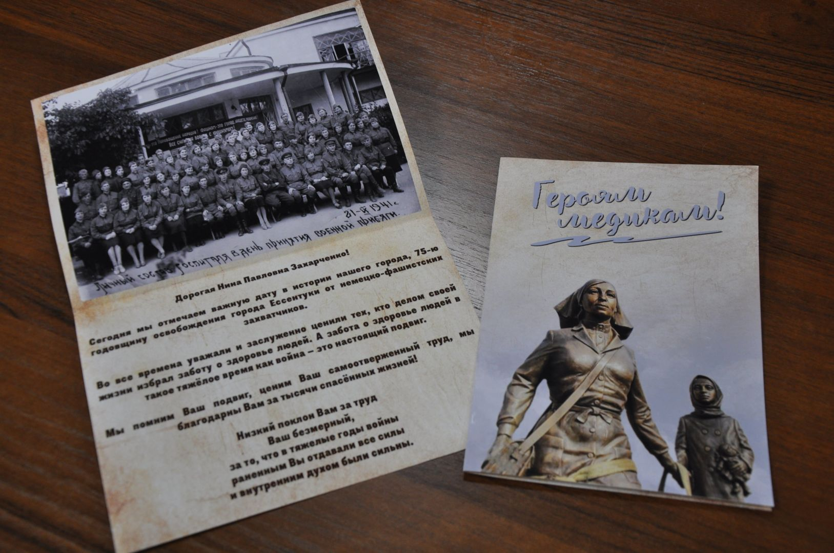 В Ессентуках поздравили медсестёр и врачей военных лет
