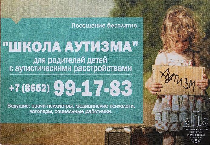 В Ставрополе родителей детей-аутистов научат общению со своими детьми