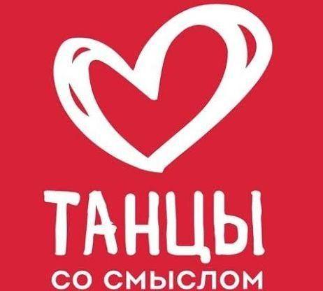 На танцевальном марафоне в Ставрополе соберут средства для инвалидов