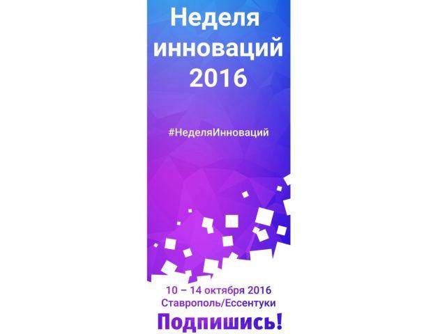 На Ставрополье пройдёт IV ежегодный инновационный форум «Неделя инноваций-2016»