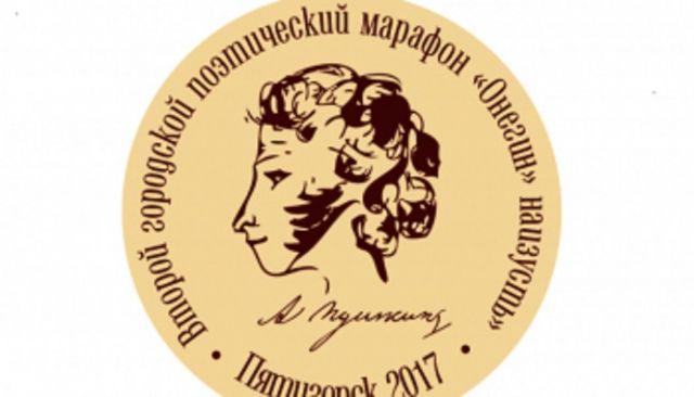 В Пятигорске 500 человек прочтут наизусть «Онегина»