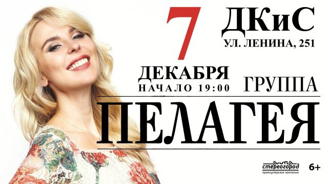 7 декабря в Ставрополе выступит группа «Пелагея»