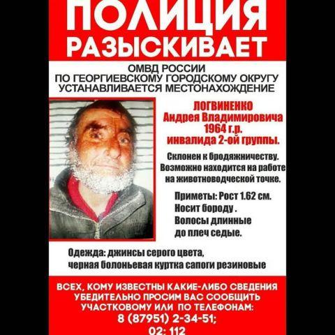 В Ставропольском крае пропал пенсионер — инвалид 2 группы