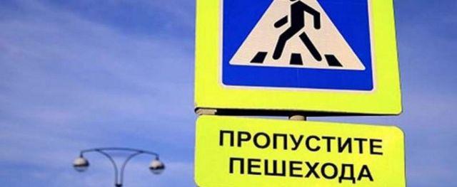 Вступили в силу поправки в законодательство, усиливающие ответственность за непредоставление преимущества пешеходам