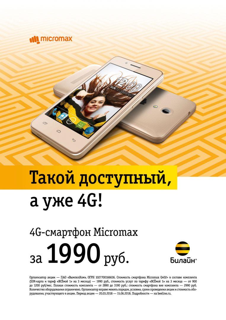 «Билайн» предлагает ставропольцам 4G-смартфон по специальной цене при оплате 3-х месяцев связи