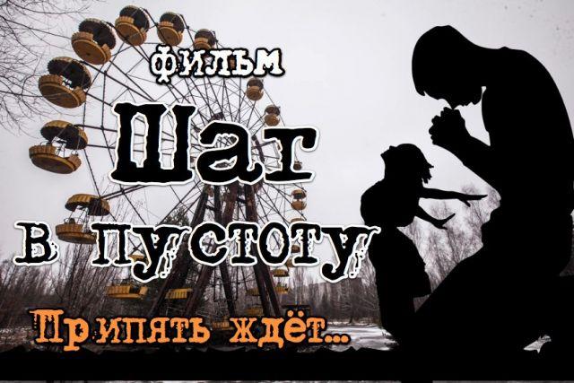 Начинающие авторы собирают средства на первый в Ставрополе полнометражный фильм ужасов
