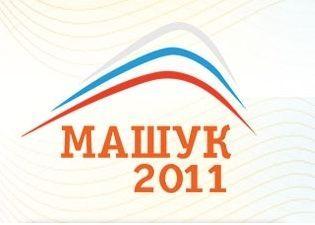 Участники молодежного форума «Машук-2011» включились в активную борьбу за гранты