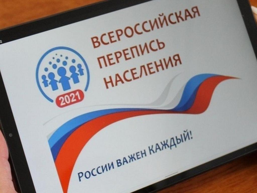 В Ставрополе начали работу переписчики Всероссийской переписи населения
