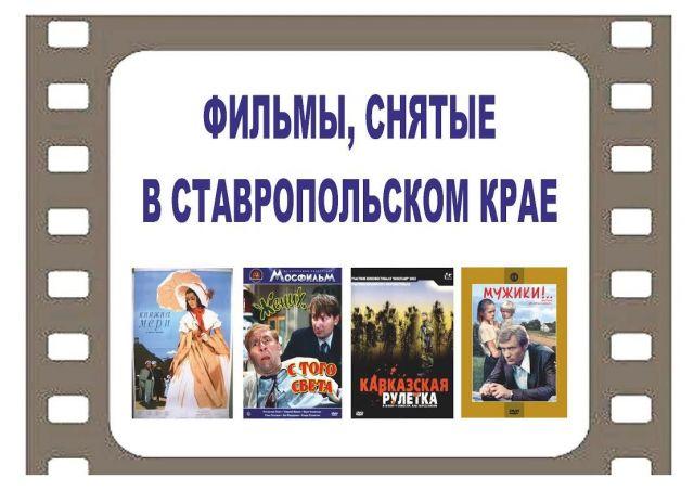 Жителям края покажут известные фильмы, снятые на Ставрополье