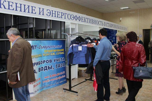 В Ставрополе провели «День охраны труда» по специальной оценке условий труда